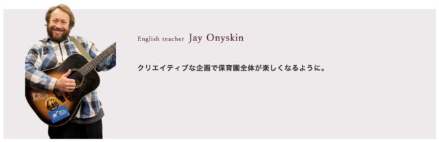 Jay Onyskin先生の写真