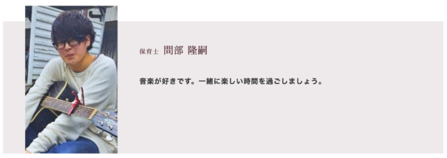 間部隆嗣先生の写真