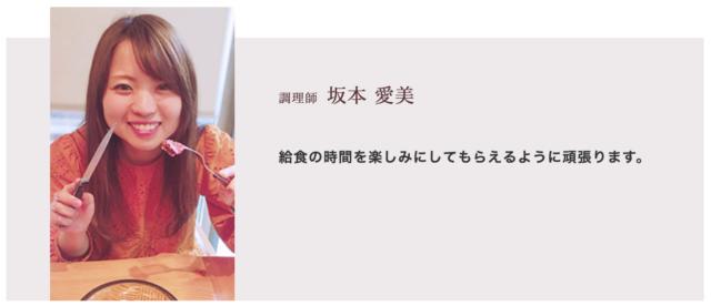 坂本 愛美先生の写真